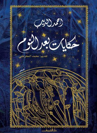 حكايات بعد النوم أحمد الديب