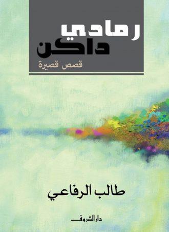 كتاب رمادي داكن طالب الرفاعي