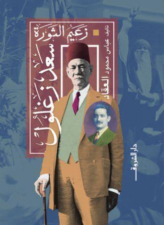 كتاب سعد زغلول زعيم الثورة عباس محمود العقاد