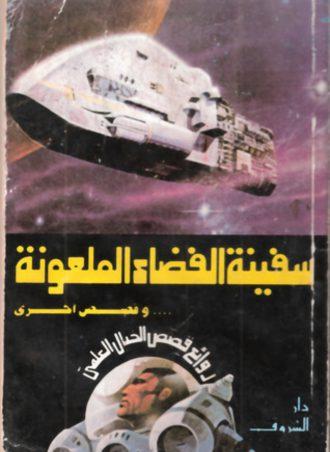 سفينة الفضاء الملعونة وقصص أخرى راجي عنايت