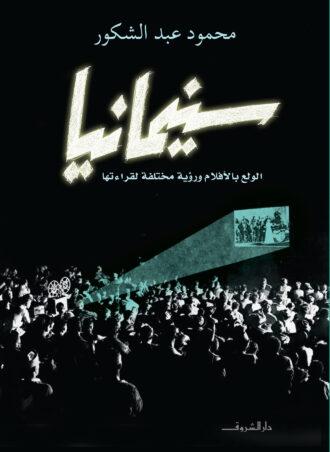سينمانيا محمود عبد الشكور