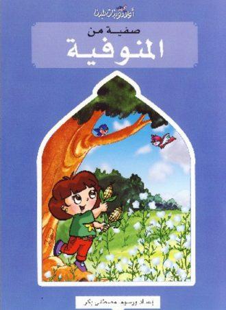 صفية من المنوفية مصطفى بكر