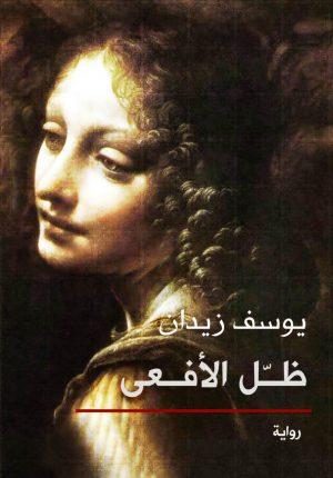 ظل الأفعى يوسف زيدان