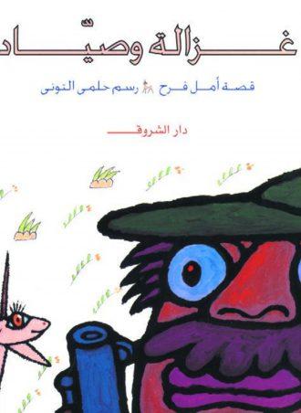 كتاب غزالة وصياد أمل فرح