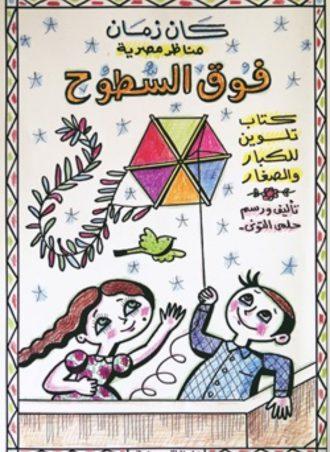 كتاب فوق السطوح - مناظر مصرية حلمي التوني
