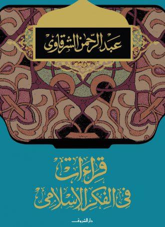 كتاب قراءات في الفكر الإسلامي عبد الرحمن الشرقاوي