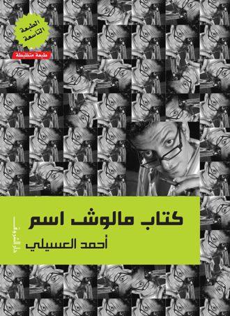 كتاب مالوش اسم أحمد العسيلي