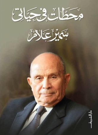 كتاب محطات في حياتي سمير علام
