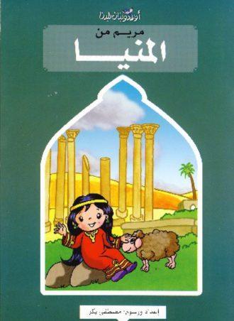 مريم من المنيا مصطفى بكر