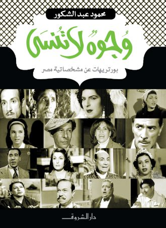 وجوه لا تُنسى محمود عبد الشكور