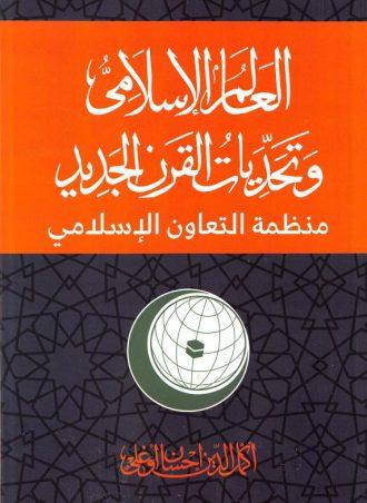 العالم الإسلامي وتحديات القرن الجديد - أكمل الدين إحسان أوغلي
