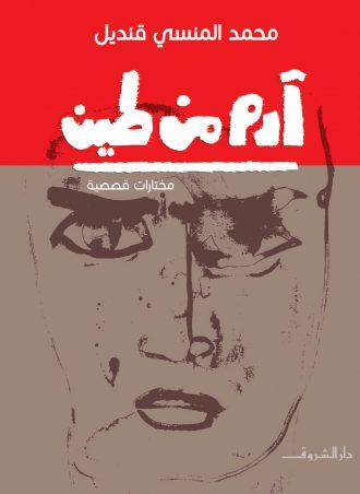 آدم من طين محمد المنسي قنديل