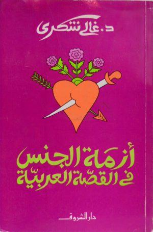 أزمة الجنس في القصة العربية - غالي شكري