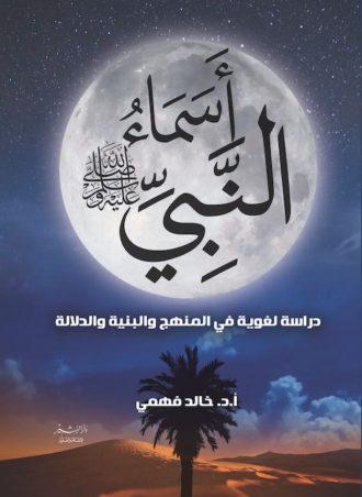 أسماء النبي خالد فهمي