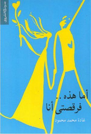 أما هذه فرقصتي أنا غادة محمد محمود