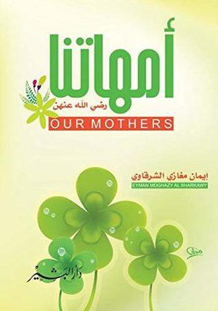أمهاتنا إيمان مغازي الشرقاوي