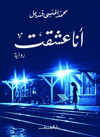 أنا عشقت محمد المنسي قنديل