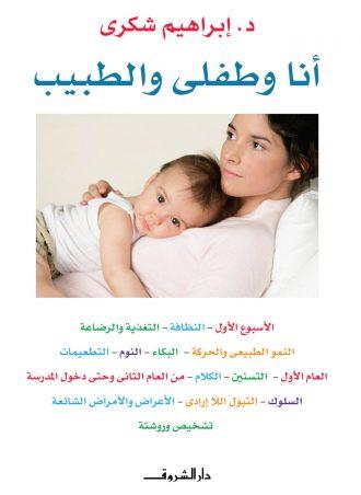 أنا وطفلي والطبيب إبراهيم شكري