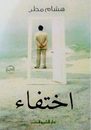 اختفاء هشام مطر