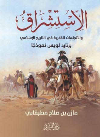 الاستشراق والاتجاهات الفكرية في التاريخ الاسلامي مازن بن صلاح مطبقاني