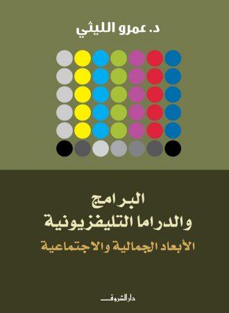 البرامج والدراما التليفزيونية عمرو الليثي