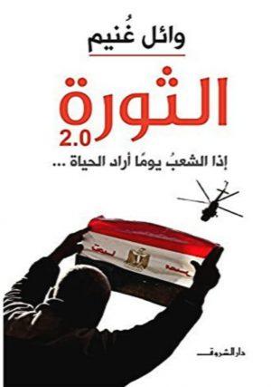 الثورة 2.0 وائل غنيم