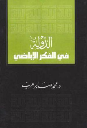 الدولة في الفكر الإباضي - محمد صابر عرب