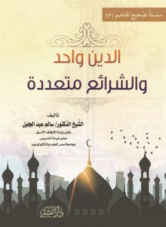 الدين واحد والشرائع متعددة سالم عبد الجليل