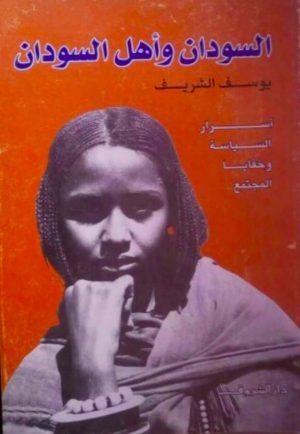 السودان وأهل السودان يوسف الشريف
