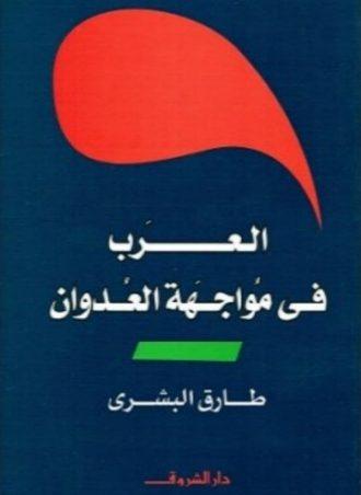 العرب في مواجهة العدوان طارق البشري