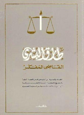 القاضي المفكر طارق البشري