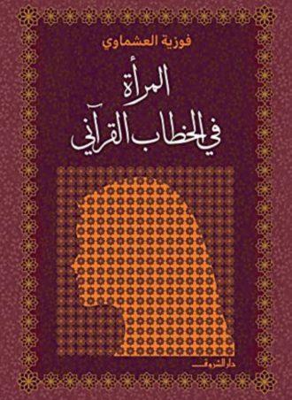 المرأة في الخطاب القرآني فوزية العشماوي