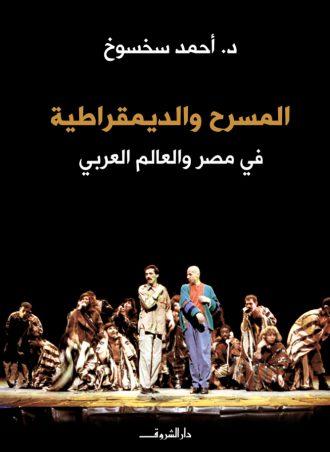 المسرح والديمقراطية أحمد سخسوخ