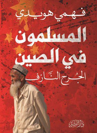 المسلمون في الصين فهمي هويدي