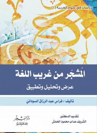 المشجر من غريب اللغة فراس عبد الرازق السوداني