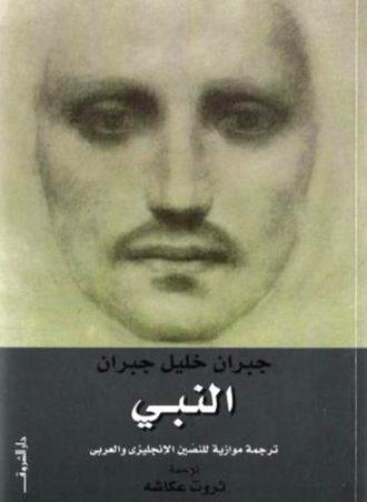 النبي جبران خليل جبران ترجمة ثروت عكاشة