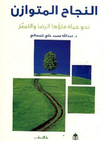 النجاح المتوازن عبد الله التلمساني