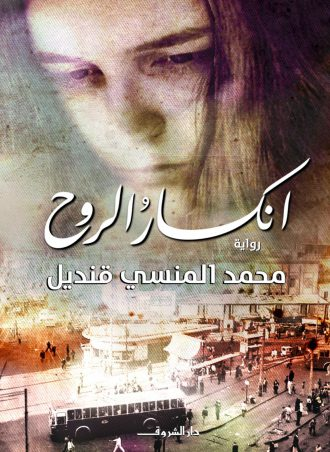 انكسار الروح محمد المنسي قنديل