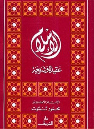اﻹسلام عقيدة وشريعة محمود شلتوت