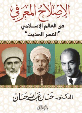 اﻹصلاح المعرفي في العالم الإسلامي حسان عبد الله حسان