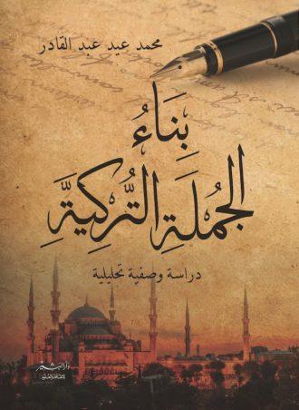 بناء الجملة التركية محمد عيد عبد القادر