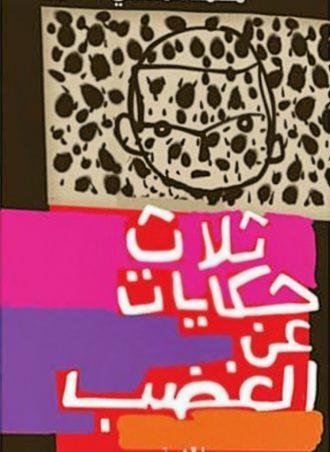 ثلاث حكايات عن الغضب محمد المنسي قنديل