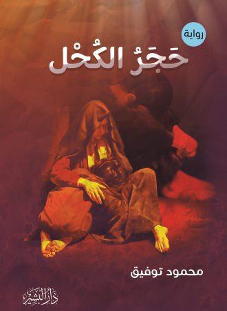 حجر الكحل محمود توفيق