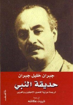 حديقة النبي جبران خليل جبران ترجمة ثروت عكاشة