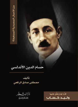 حسام الدين الأندلسي مصطفى صادق الرافعي