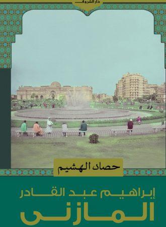 حصاد الهشيم إبراهيم عبد القادر المازني