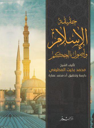 حقيقة الإسلام وأصول الحكم محمد بخيت المطيعي