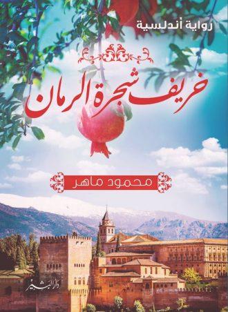 خريف شجرة الرمان محمود ماهر