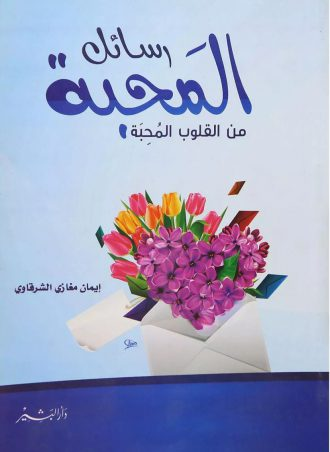 رسائل المحبة من قلوب محبة إيمان مغازي الشرقاوي