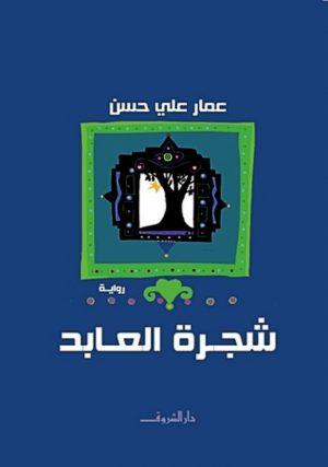 شجرة العابد عمار علي حسن
